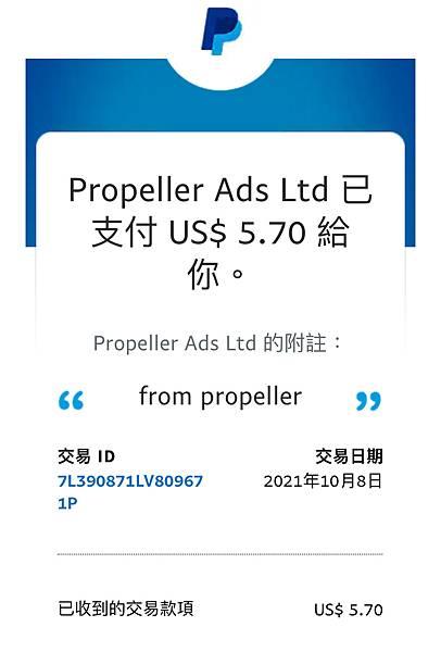 propellerads(payment202110).jpg