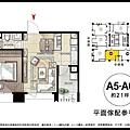 20151005-遠雄首品-平面傢配(A5-A6).jpg