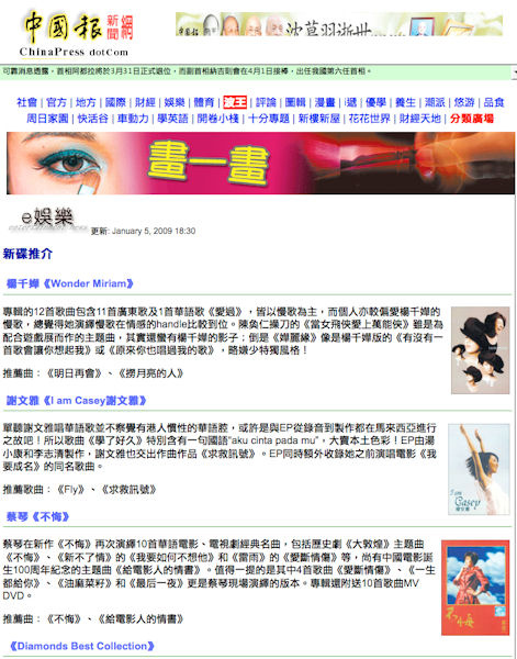 china news casey cd.jpg