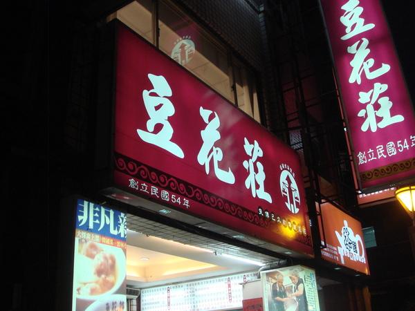 寧夏夜市 豆花莊門口