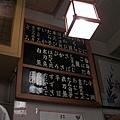 黑板上的菜單
