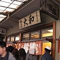 隔壁的大和壽司也是人氣很旺