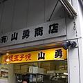 店名叫 山勇 (跟玉子燒店好像蠻不搭的)