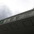 JR 上野站 不忍口