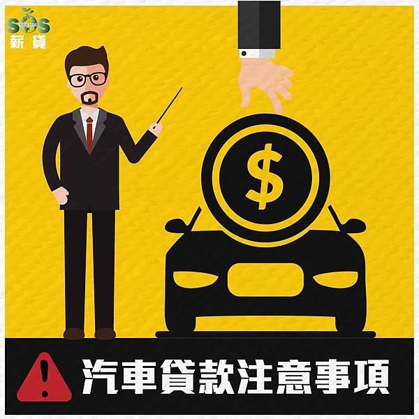汽車貸款注意事項,汽車換現金,愛車貸款,愛車提款機,當天拿現金,,汽車貸款流程,汽車貸款條件,汽車貸款適用對象,汽車貸款利率