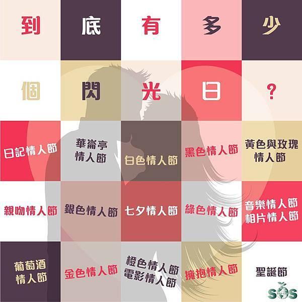 18.2.14 14個情人節-2-01