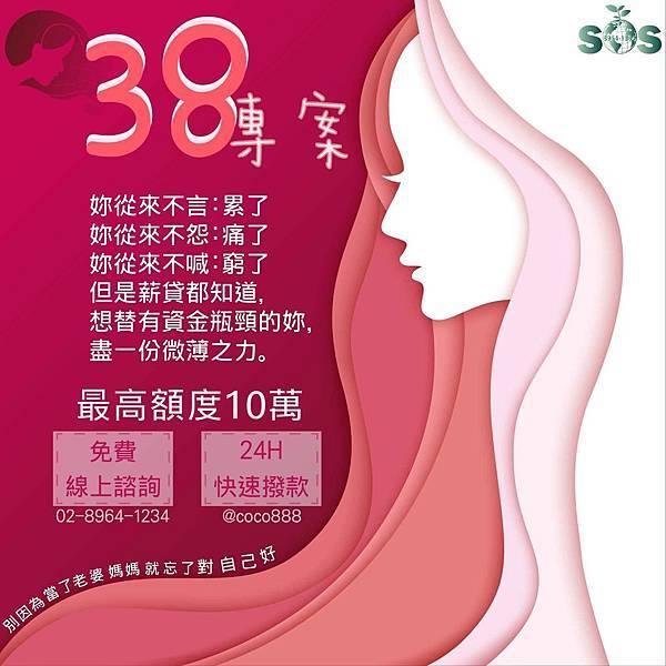 婦女專案,38,女性貸款,單親媽媽貸款專案,家庭主婦該如何貸款,小資女貸款