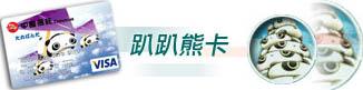 中國信託-b.jpg