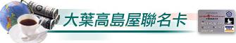 中國信託-e.jpg