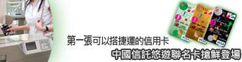 中國信託-a.jpg