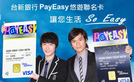 台新銀行-l.jpg