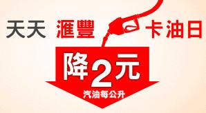 匯豐銀行-f.jpg