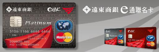 遠東銀行-c.jpg