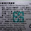 倩碧還原潤膚膠-4