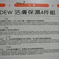 佳麗寶DEW活膚系列