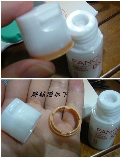 FANCL活膚DX清爽乳液