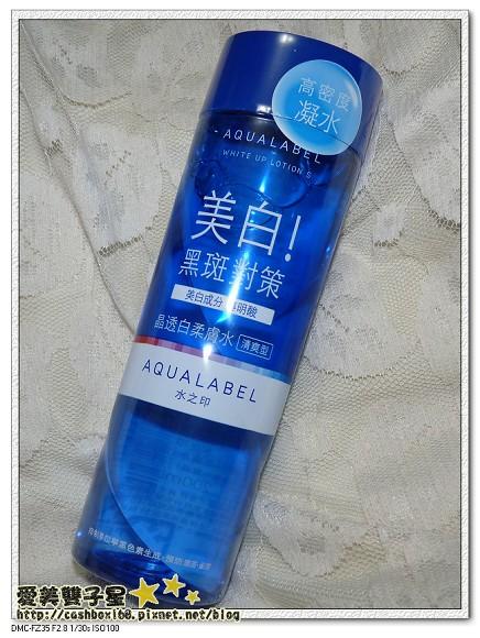 Aqualabel美白02.jpg