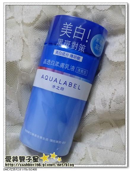 Aqualabel美白04.jpg