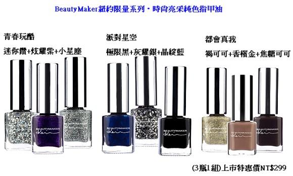 Beautymaker5周年15.jpg