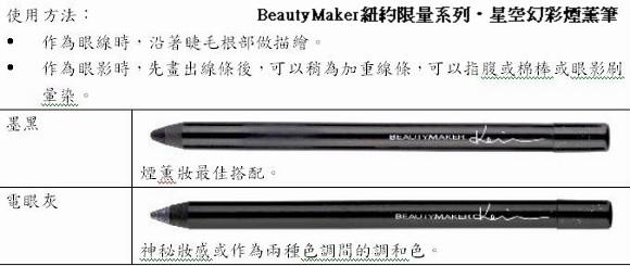 Beautymaker5周年16.JPG