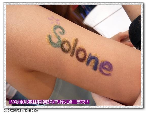 SOLONE-05.jpg