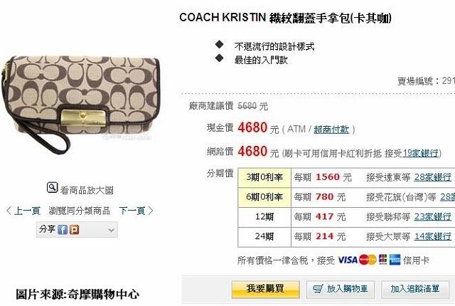 coach晚宴包B.jpg