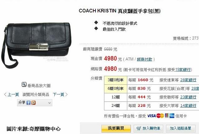 coach晚宴包B2.jpg