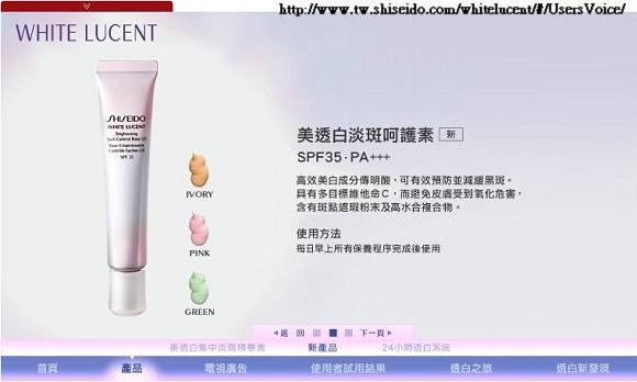 shiseido美白粉07.JPG