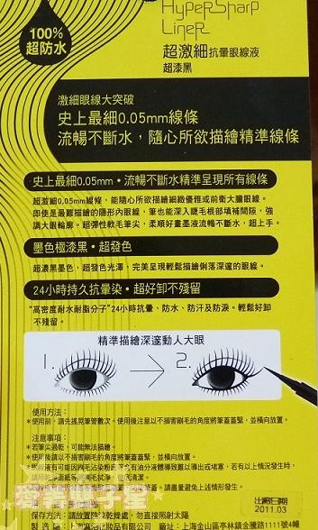 媚比琳眼線液+眼影B2.jpg