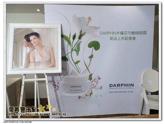 DARPHIN木槿花01.jpg