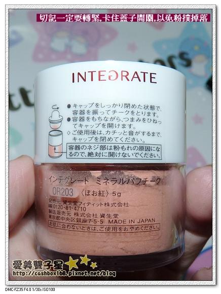 INTEGRATE腮紅-04.jpg
