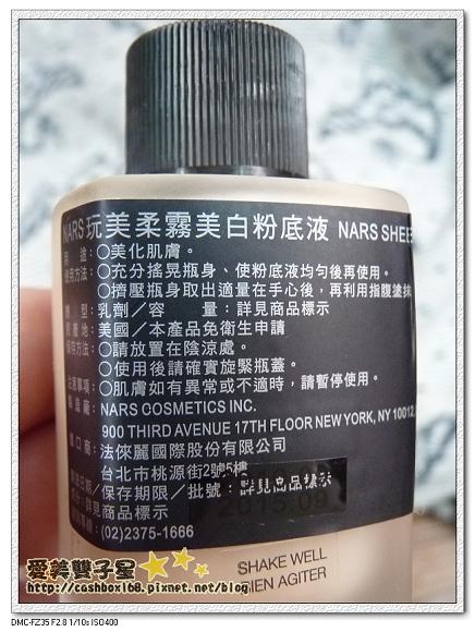 NARS粉底液B