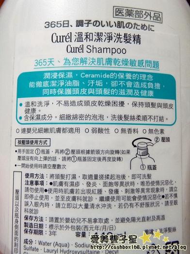 Curel洗潤髮B2