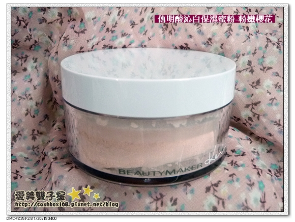 BeautyMaker三款底妝02