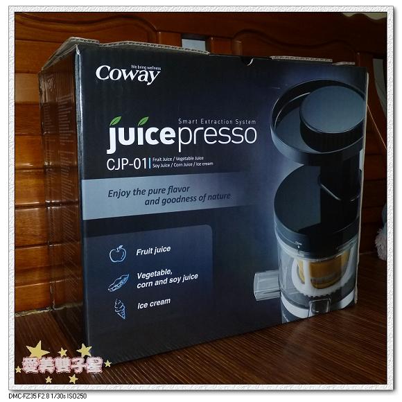 COWAY果汁機00