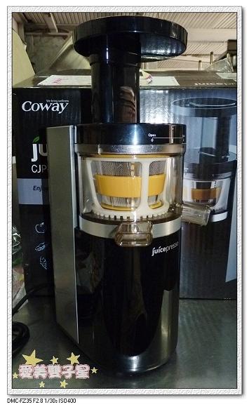COWAY果汁機007