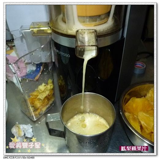 COWAY果汁機015