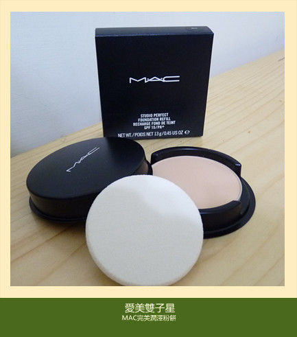 MAC妝前02