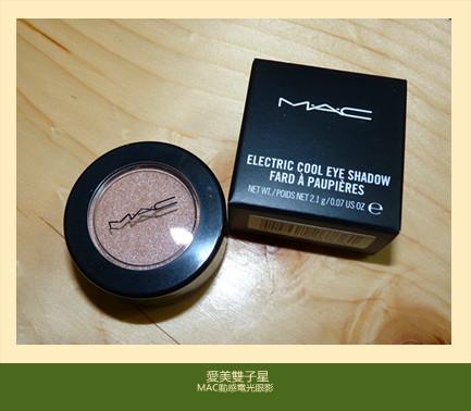 MAC妝前09