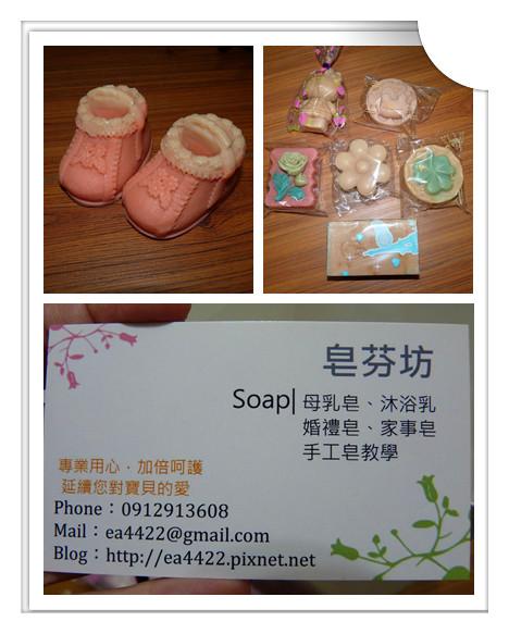 母乳皂10