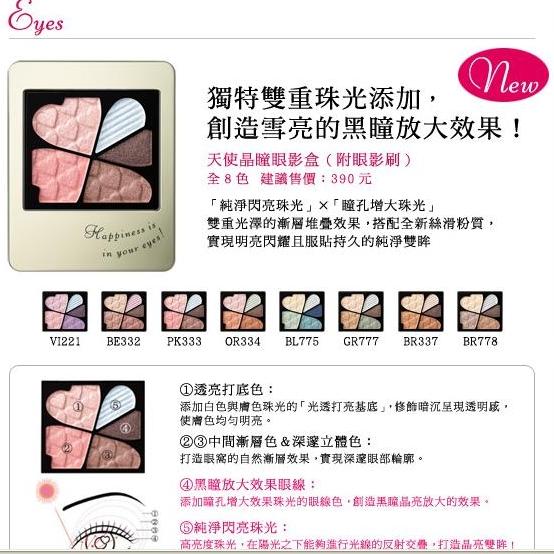 integrate天使晶瞳10
