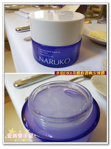 Naruko水仙new12