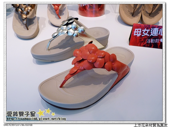 fitflop母親節04