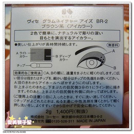 visee雙色眼影B1