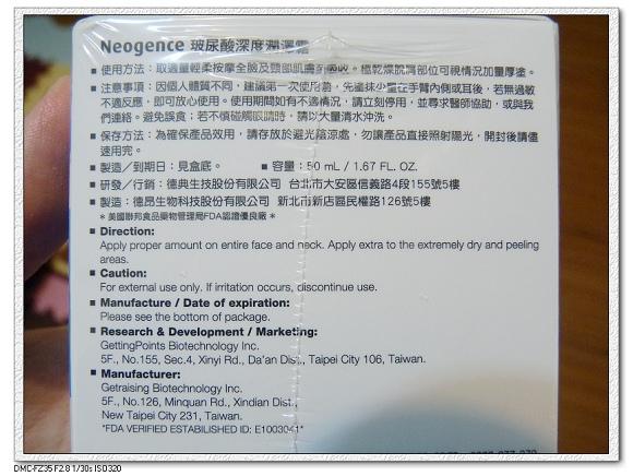 Neogence深層潤澤B2.jpg