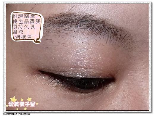 shiseido時尚色繪13.jpg