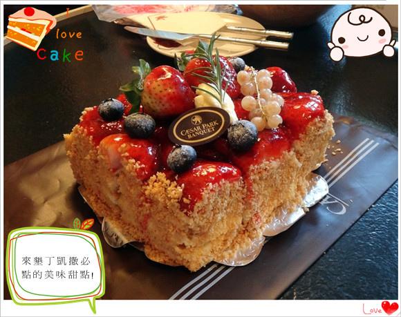 凱撒cake