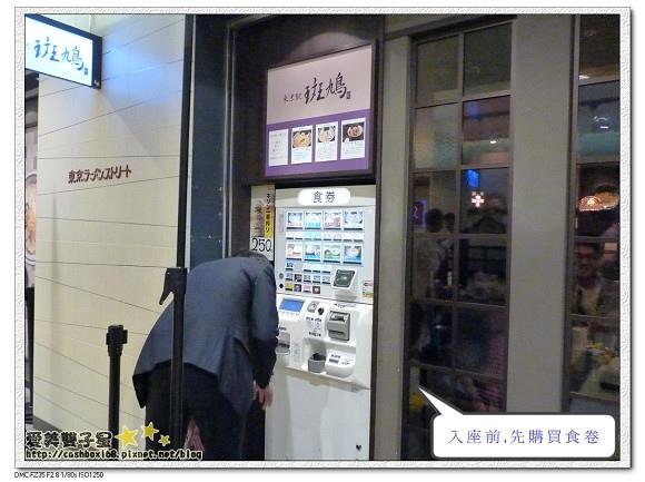 Japan斑鳩拉麵05.jpg
