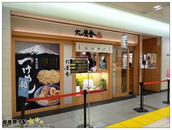 Japan斑鳩拉麵15.jpg