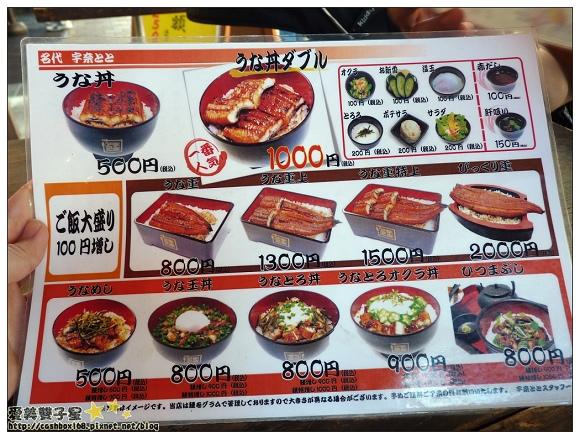 宇奈鰻魚飯05.jpg